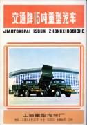 Berliet Chine publicité GLM licence