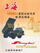 Berliet Chine publicité T25 licence